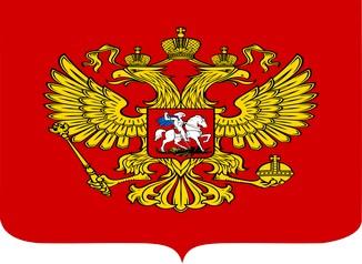 герб на русия